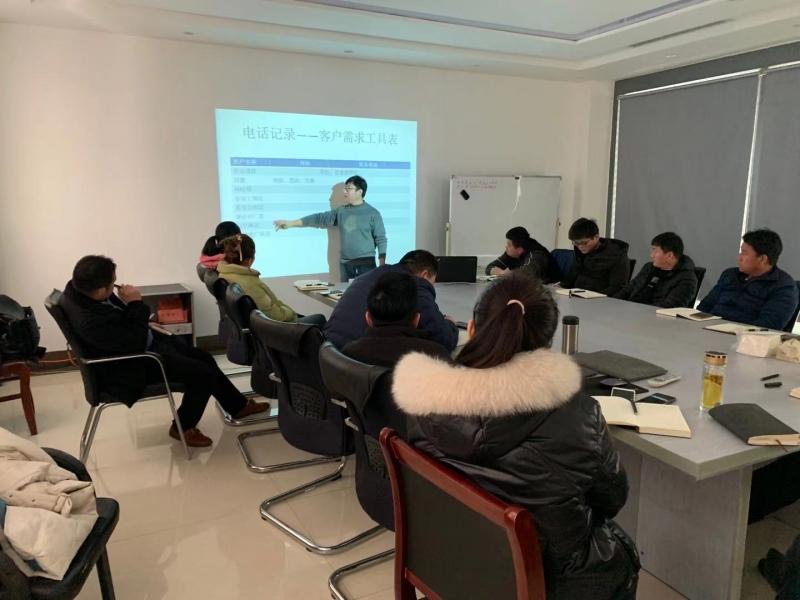 客户开发培训会议