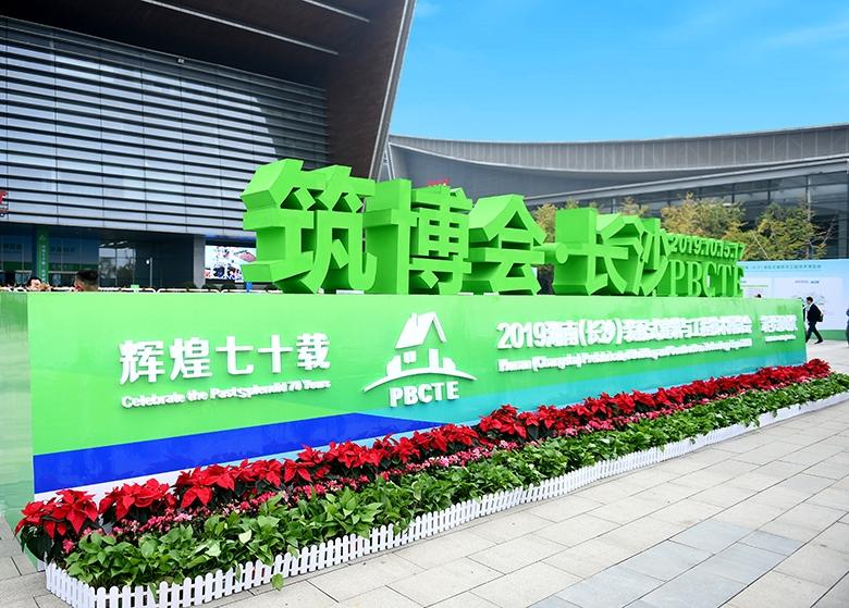 2021中国装配式建筑工程技术博览会